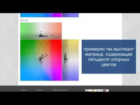 Пример калибровки колориметров, на сайте mixprogram.ru / калибровка колориметра