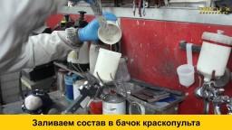 Нанесению жидкой шпатлевки CHAMÄLEON
