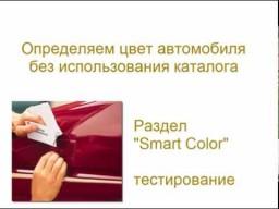 Определяем цвет автомобиля без дополнительных инструментов (тестирование)